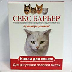 Инструкция к секс барьер для кошек